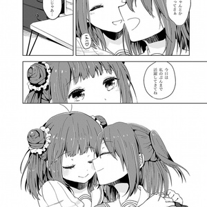 砂糖に接吻け
