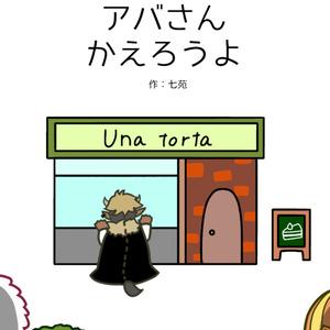 カレーマフィア絵本2「アバさんかえろうよ」