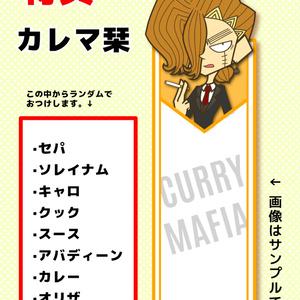 カレーマフィアキャラクター·設定資料&イラスト集