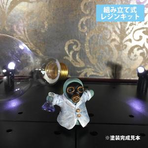 Desktop Fellows / Alchemist ガレージキット(アルケミスト/錬金術師)