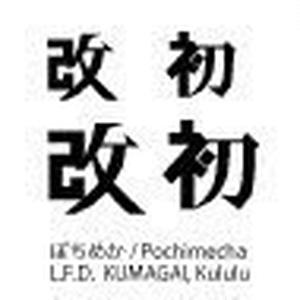 ぽちめか:トリコーン初号機 ガレージキット(POCHI-MECHA/TORI-CORN Unit01 Resin Kit)