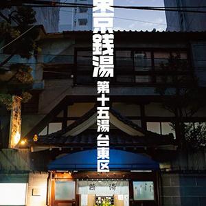 東京銭湯 第十五湯 台東区