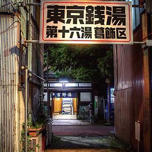 東京銭湯 第十六湯 葛飾区