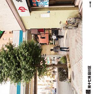 東京銭湯 第十七湯 品川区