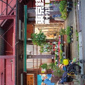東京銭湯 第十九湯 豊島区