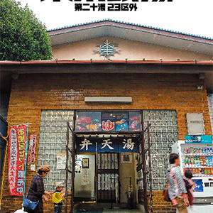 東京銭湯 第二十湯 23区外