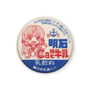 鎮守府乳業缶バッジ(明石)