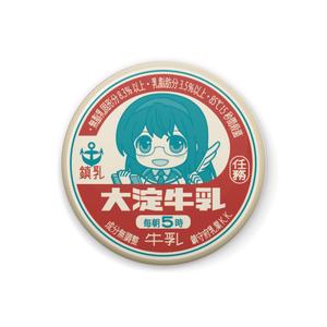 鎮守府乳業缶バッジ(大淀)