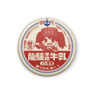 鎮守府乳業缶バッジ(龍驤)