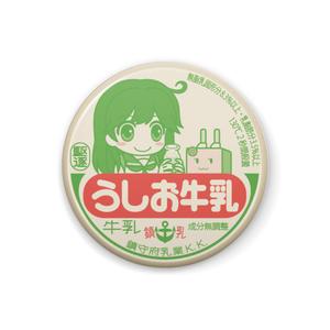 鎮守府乳業缶バッジ(潮)