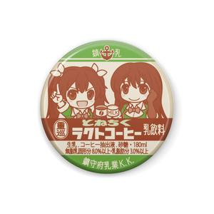 鎮守府乳業缶バッジ(利根筑摩)