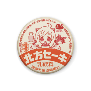 鎮守府乳業缶バッジ(北方棲姫)