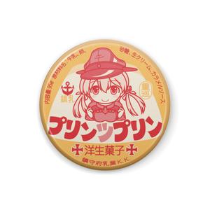 鎮守府乳業缶バッジ(プリンツ)