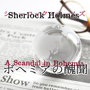 オーディオブック「ボヘミアの醜聞」