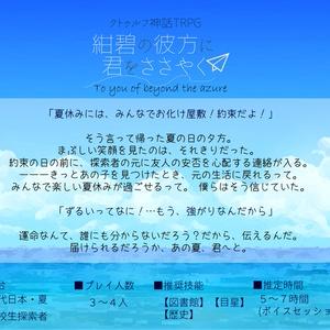 【9/8.9限定頒布】紺碧の彼方に君をささやく【新装版】