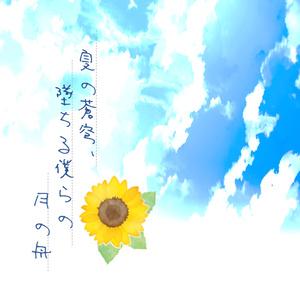 夏の蒼穹、墜ちる僕らの月の舟(CoCシナリオ)