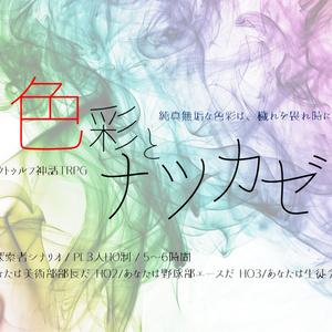 【電子版】未完成なクオリア(CoCシナリオ集)