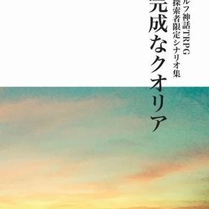 【書籍+電子版】未完成なクオリア(CoCシナリオ集)
