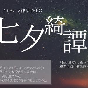 七夕綺譚(CoCシナリオ)