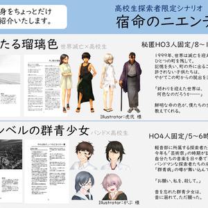 【書籍+電子版】宿命のニエンテ(CoCシナリオ集)
