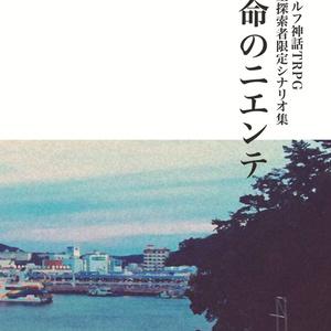 【電子版】宿命のニエンテ(CoCシナリオ集)