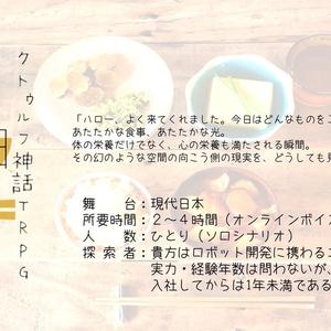 【電子版】もう、おなかいっぱい(CoCシナリオ集)