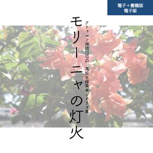 モリーニャの灯火(CoCシナリオ集)