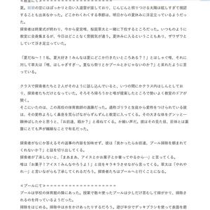 紺碧の彼方に君をささやく(CoCシナリオ)