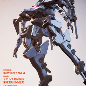 ICARUS 世界の巨大機械シリーズ特別号