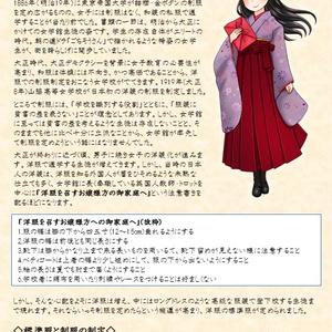 東京女學館 制服図説