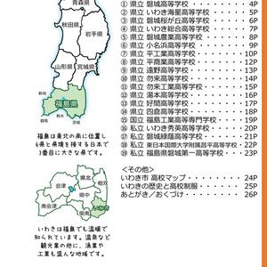 福島県高校制服図説 -いわき編-