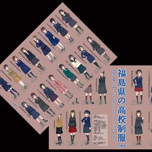 福島県の高校制服-冬服集-