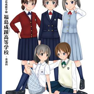 福島県高校制服図説 -県北編-