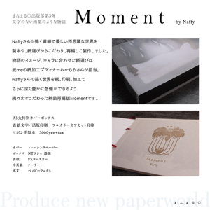 Naffy 「Moment」