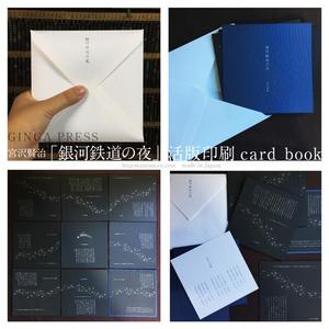 銀河鉄道の夜/ 活字組版活版印刷カードブック