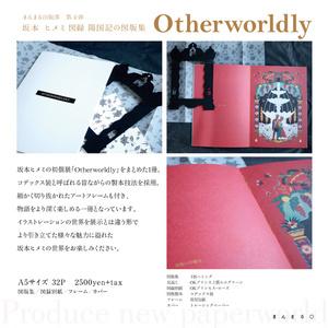 坂本ヒメミ図録 陽国記の図版集「Otherworldly」