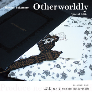 坂本ヒメミ図録 陽国記の図版集  「Otherworldly」 special Edit.