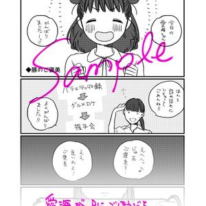 【DL版】よくばりセット