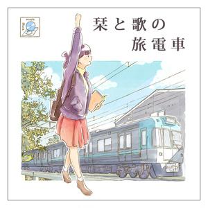 栞と歌の旅電車