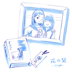 花の栞  - Single -