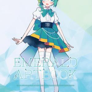 雨歌エル10周年記念アンソロジー「EMERALD ARTBOOK」