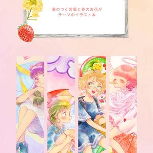 イラスト本『春の言葉』