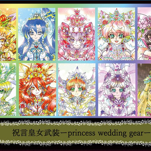 祝言皇女武装〜princess  wedding gear〜