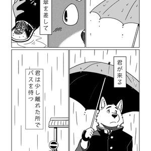 雨が降ると傘を差して