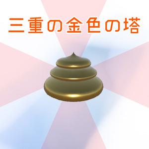 三重の金色の塔