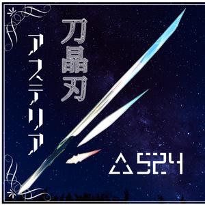 刀晶刃-Astellia-