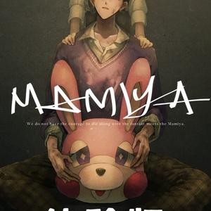 【体験版】世界滅亡共有幻想マミヤ