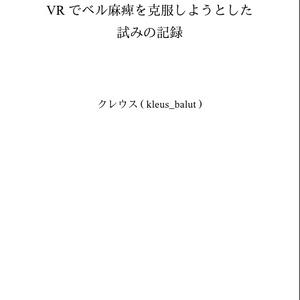 マッハ新書「VRでベル麻痺を克服しようとした試みの記録」