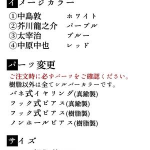 【文ス】イメージアクセサリー