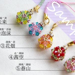 【第2弾】花モチーフストラップ(140字SS付き)